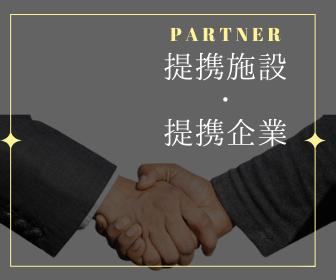 提携施設・企業